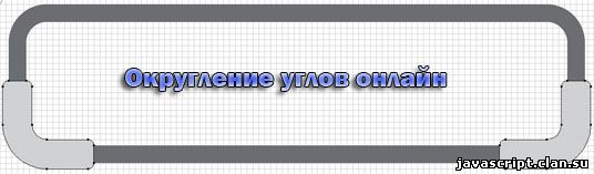 Округление углов онлайн